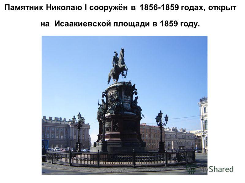 Памятник Николаю I сооружён в 1856-1859 годах, открыт на Исаакиевской площади в 1859 году.