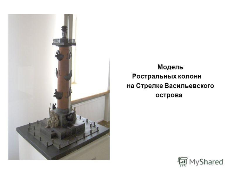 Модель Ростральных колонн на Стрелке Васильевского острова