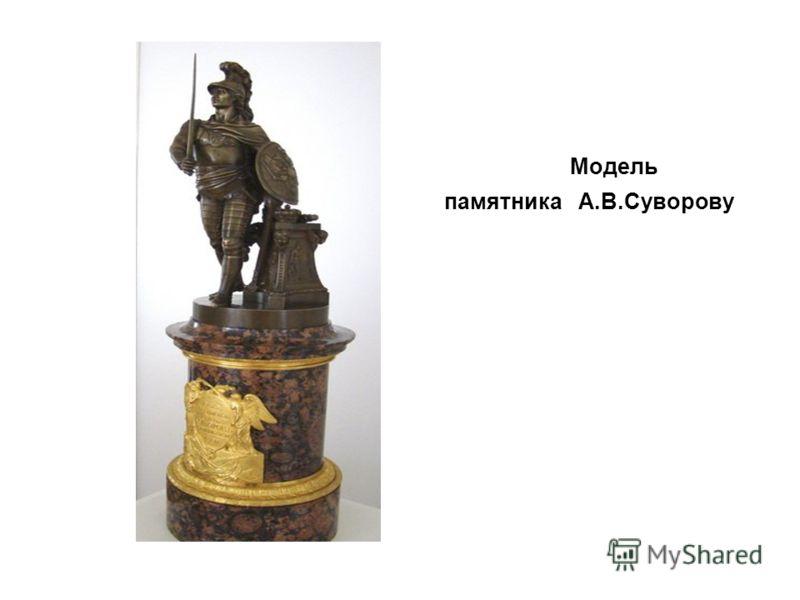 Модель памятника А.В.Суворову