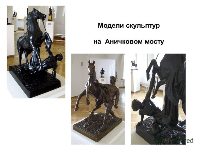 Модели скульптур на Аничковом мосту