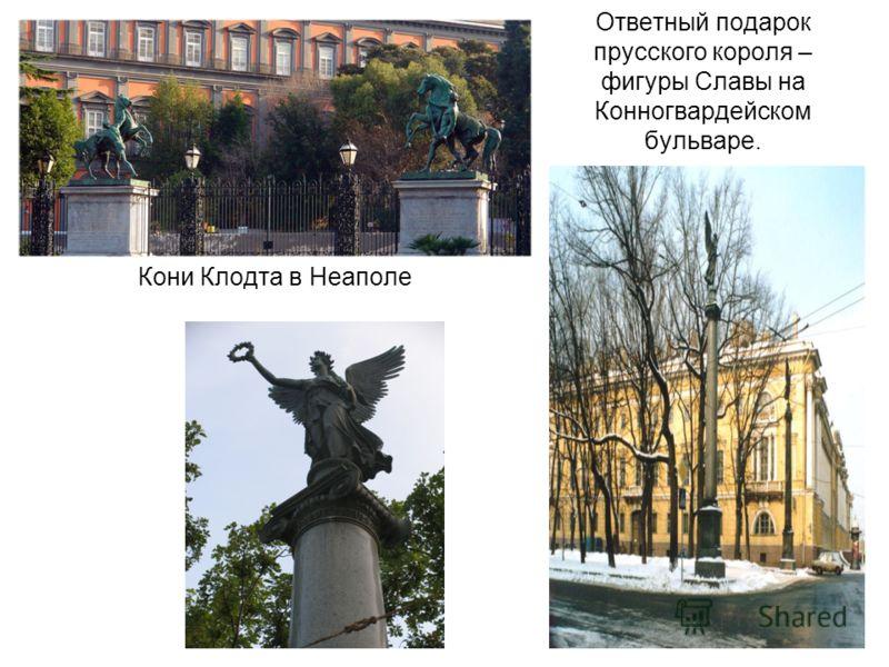 Ответный подарок прусского короля – фигуры Славы на Конногвардейском бульваре. Кони Клодта в Неаполе