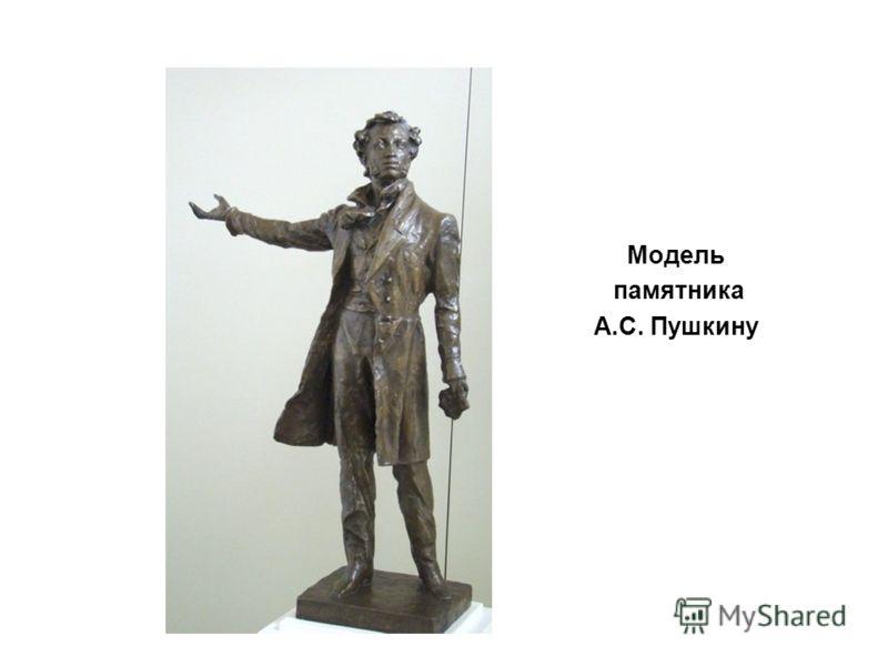 Модель памятника А.С. Пушкину