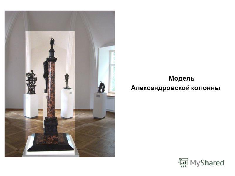 Модель Александровской колонны