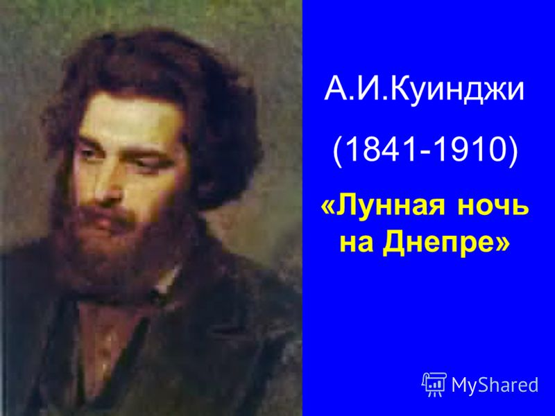 А.И.Куинджи (1841-1910) «Лунная ночь на Днепре»