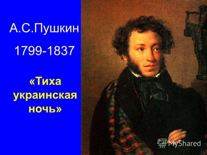 А.С.Пушкин 1799-1837 «Тиха украинская ночь»