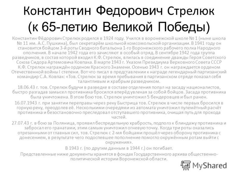 Ко нстантин Федорович Стрелюк (к 65-летию Великой Победы) Константин Фёдорович Стрелюк родился в 1924 году. Учился в воронежской школе 1 (ныне школа 11 им. А.С. Пушкина), был секретарём школьной комсомольской организации. В 1941 году он становится бо