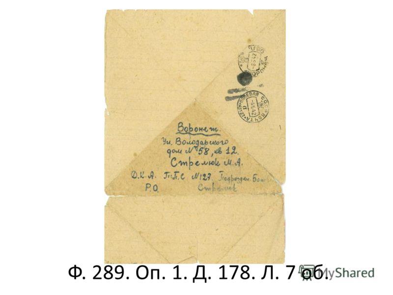 Ф. 289. Оп. 1. Д. 178. Л. 7 об.