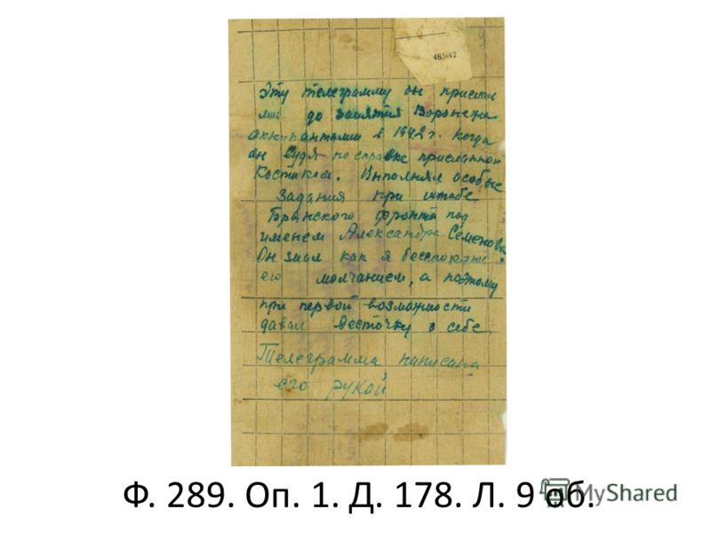 Ф. 289. Оп. 1. Д. 178. Л. 9 об.
