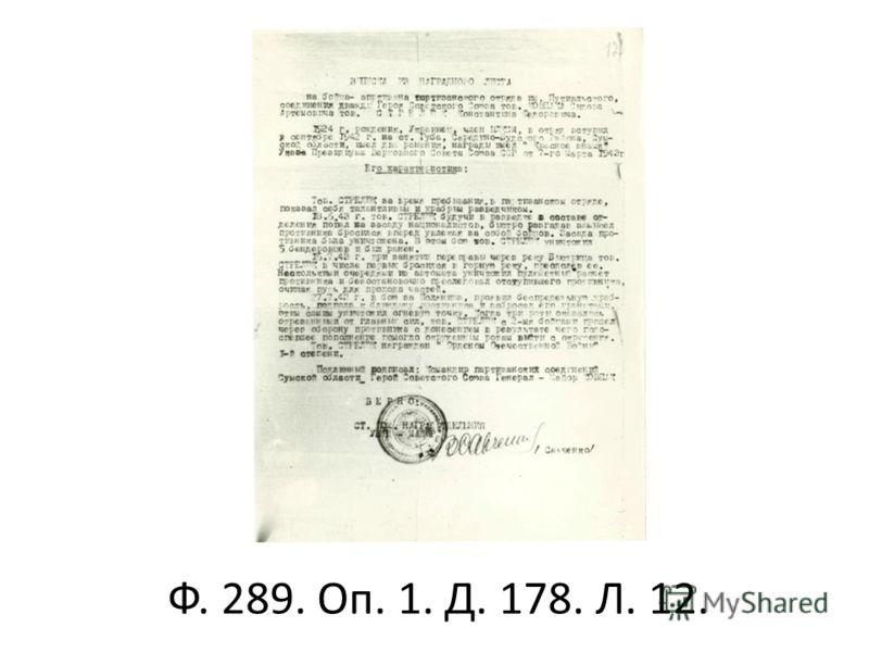 Ф. 289. Оп. 1. Д. 178. Л. 12.