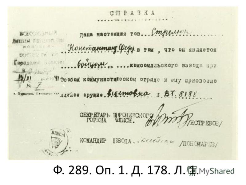 Ф. 289. Оп. 1. Д. 178. Л. 1.