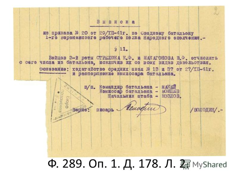 Ф. 289. Оп. 1. Д. 178. Л. 2.