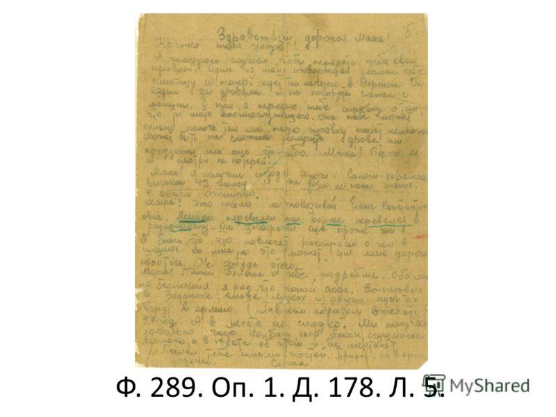 Ф. 289. Оп. 1. Д. 178. Л. 5.