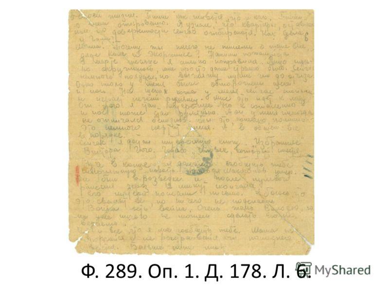 Ф. 289. Оп. 1. Д. 178. Л. 6.