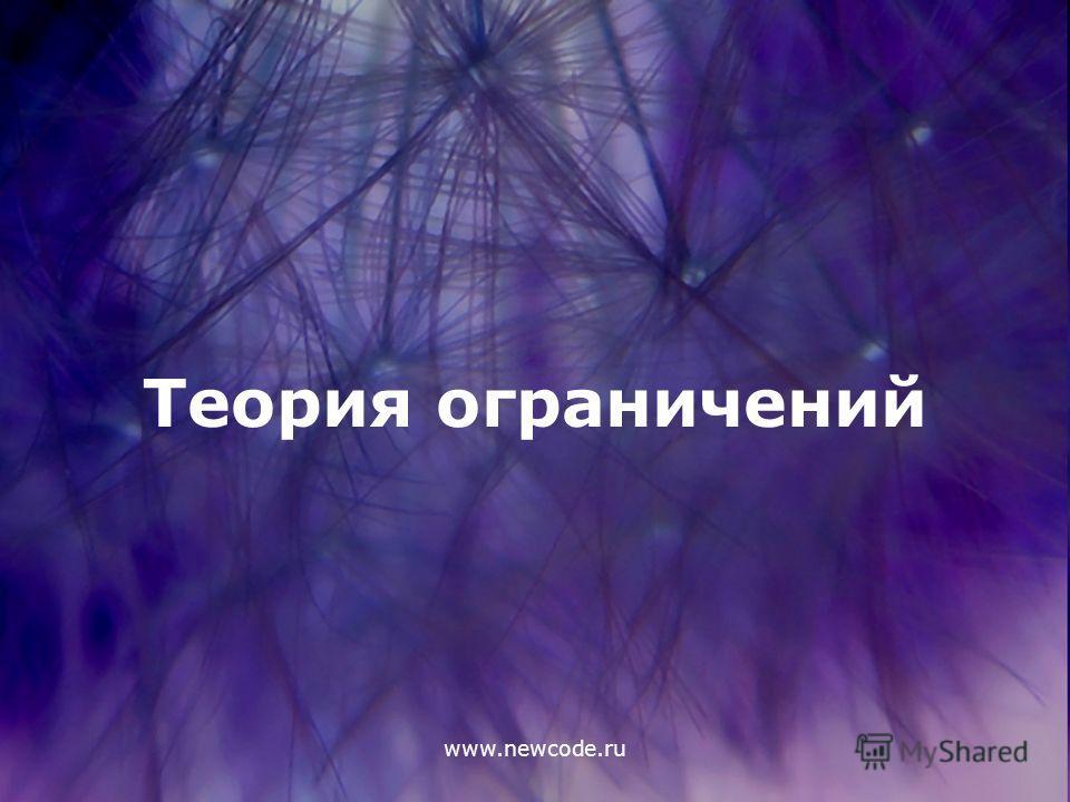 www.newcode.ru Теория ограничений