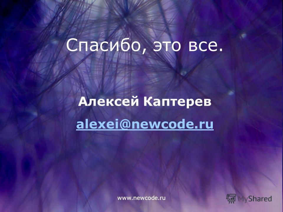 www.newcode.ru Спасибо, это все. Алексей Каптерев alexei@newcode.ru