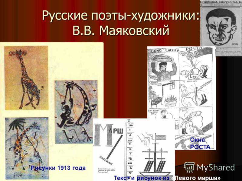 Русские поэты-художники: В.В. Маяковский Текст и рисунок из «Левого марша» Рисунки 1913 года Окна РОСТА