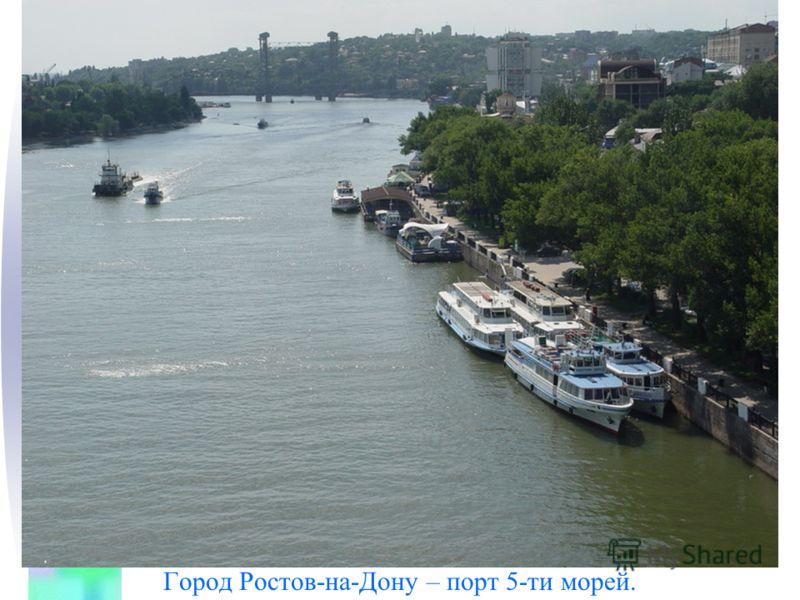 Город Ростов-на-Дону – порт 5-ти морей.