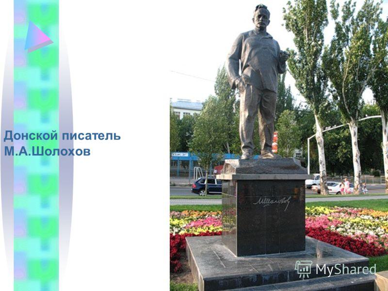 Донской писатель М.А.Шолохов