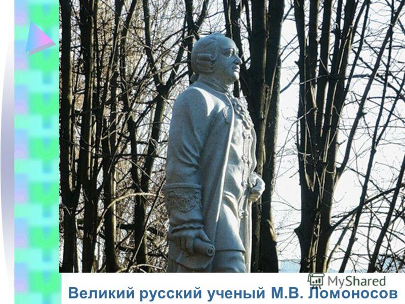 Великий русский ученый М.В. Ломоносов