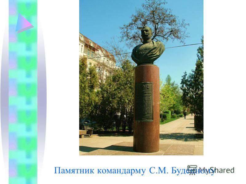 Памятник командарму С.М. Буденному