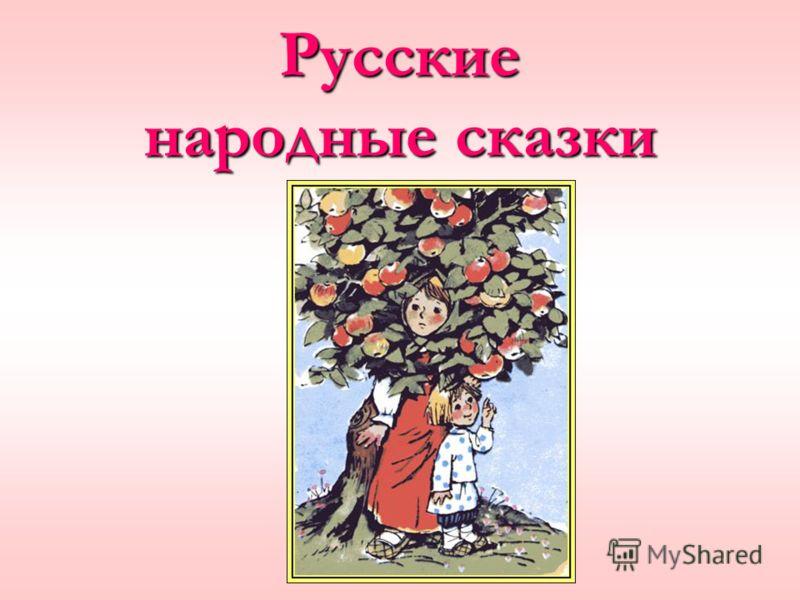 Русские народные сказки презентация