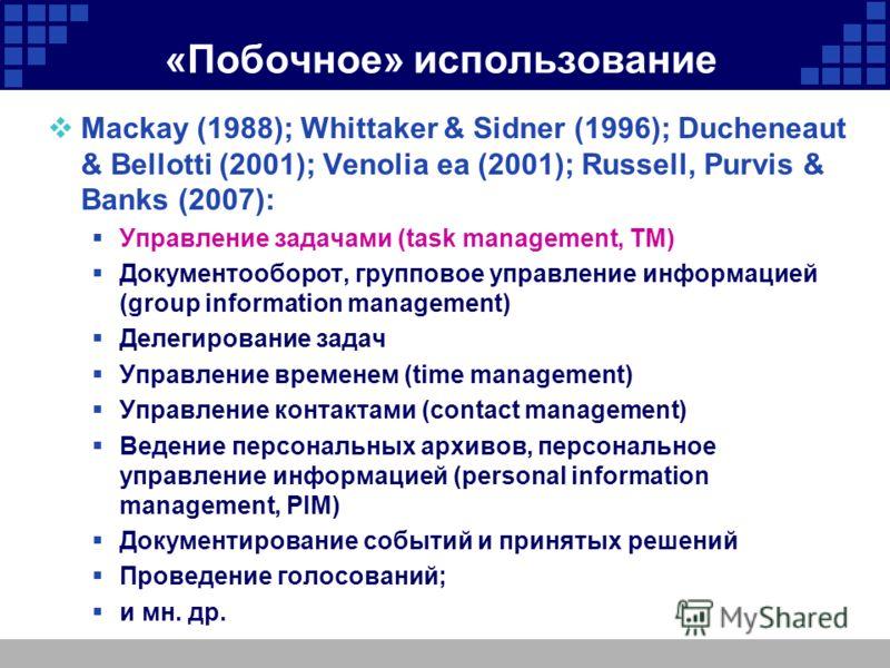 «Побочное» использование Mackay (1988); Whittaker & Sidner (1996); Ducheneaut & Bellotti (2001); Venolia ea (2001); Russell, Purvis & Banks (2007): Управление задачами (task management, TM) Документооборот, групповое управление информацией (group inf