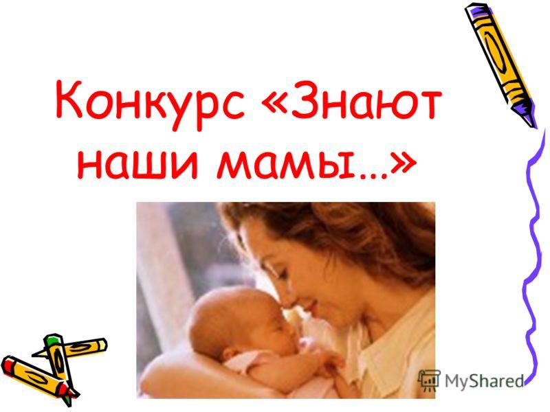 Конкурс «Знают наши мамы…»