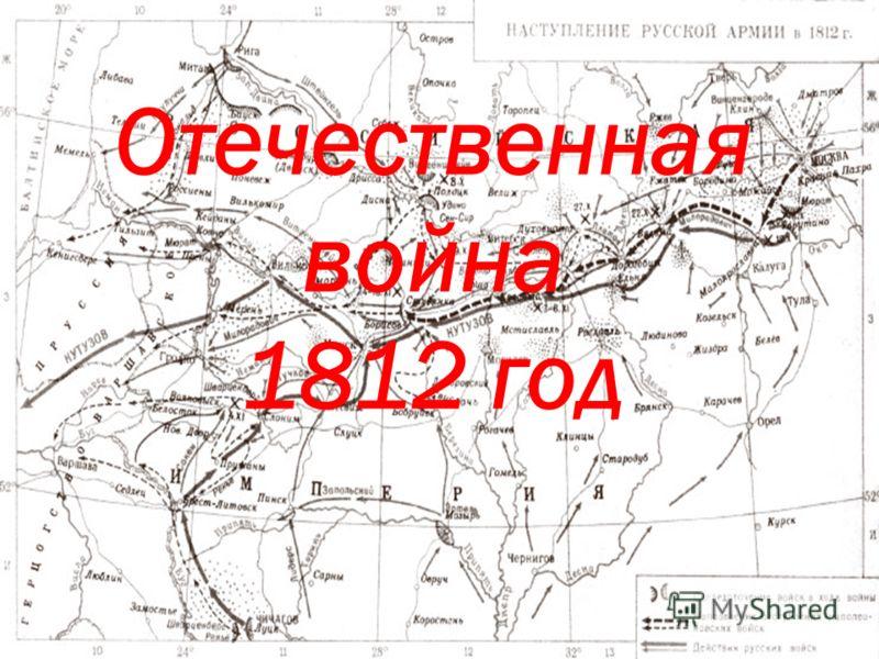 Война 1812 год отечественная война 1812