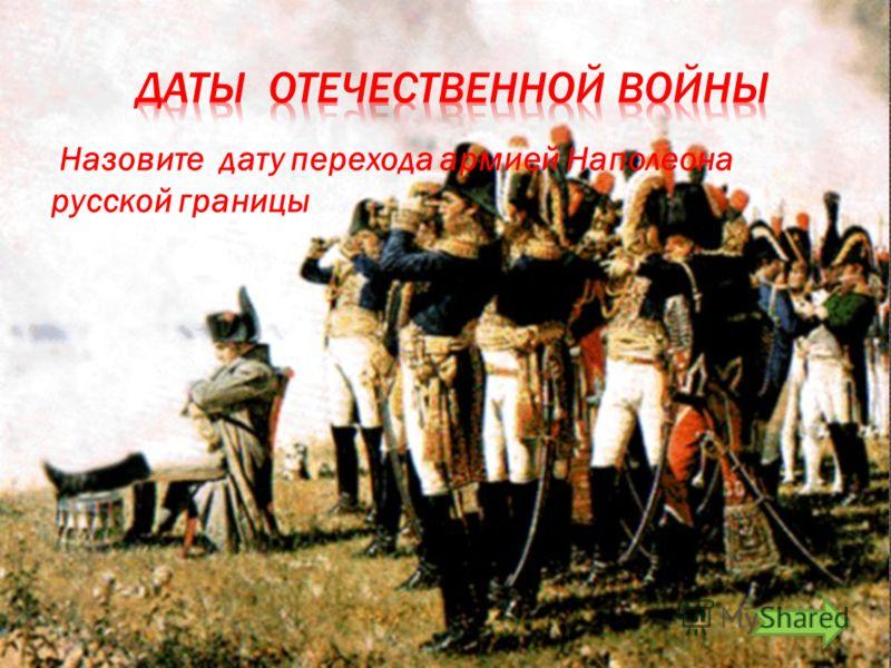 Назовите дату перехода армией Наполеона русской границы