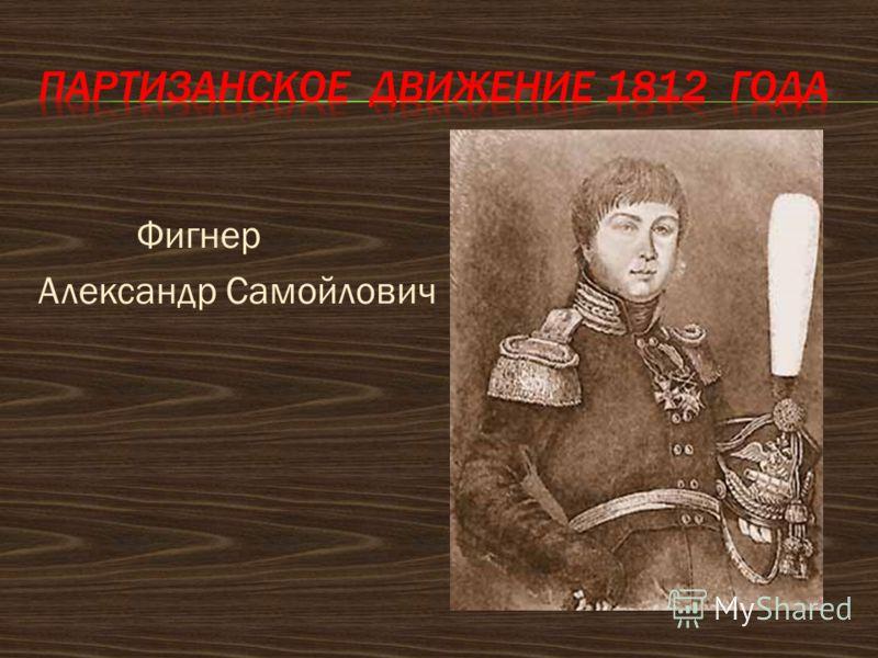 Фигнер Александр Самойлович Фигнер Фигнер