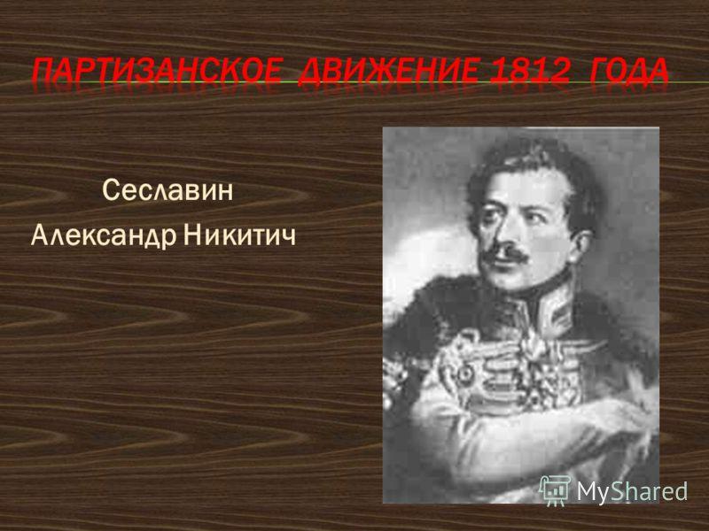 Сеславин Александр Никитич