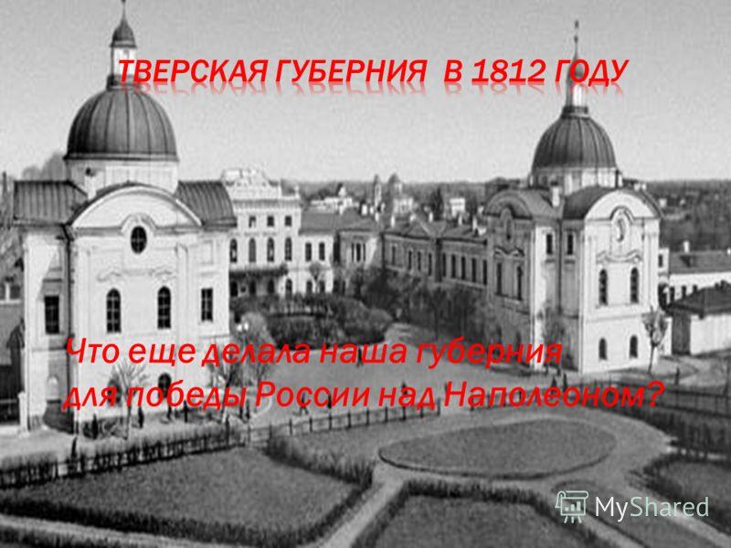 Что еще делала наша губерния для победы России над Наполеоном?