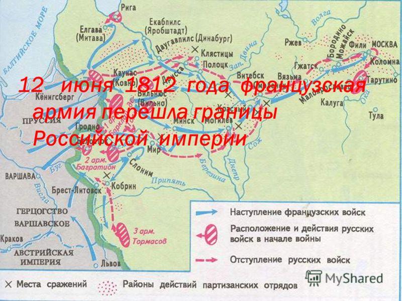 12 июня 1812 года французская армия перешла границы Российской империи
