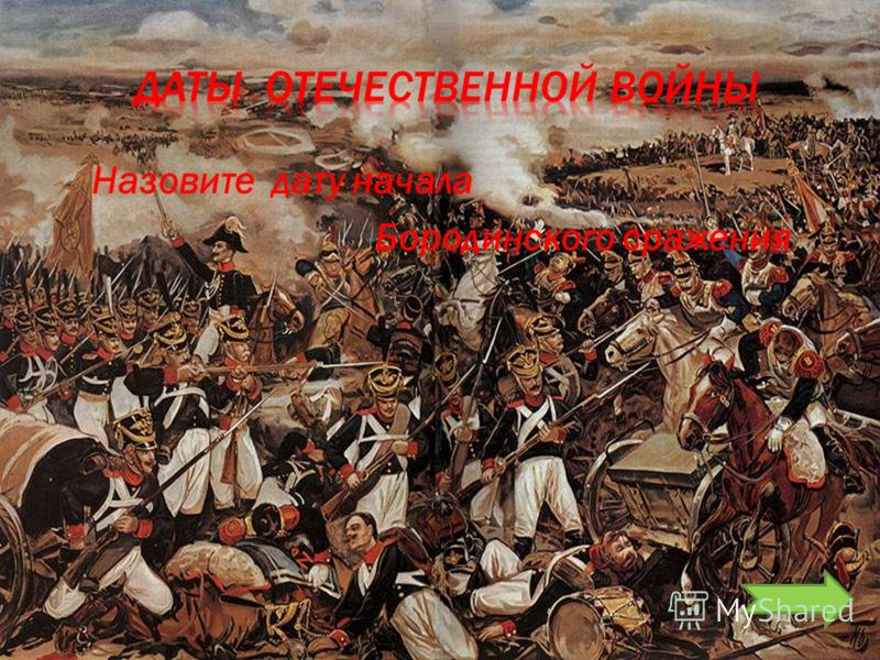 Назовите дату начала Бородинского сражения