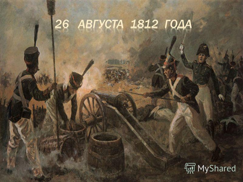 1812 год презентация скачать