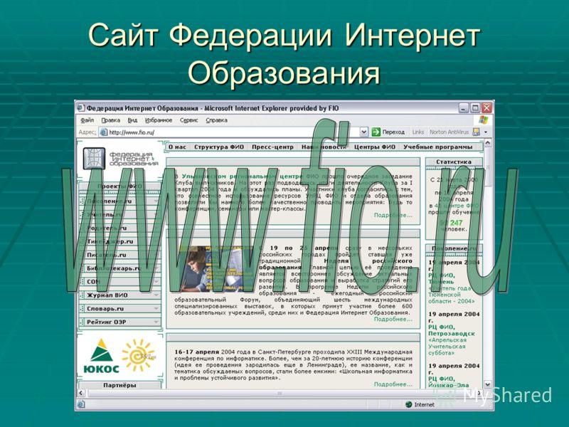 Сайт Федерации Интернет Образования