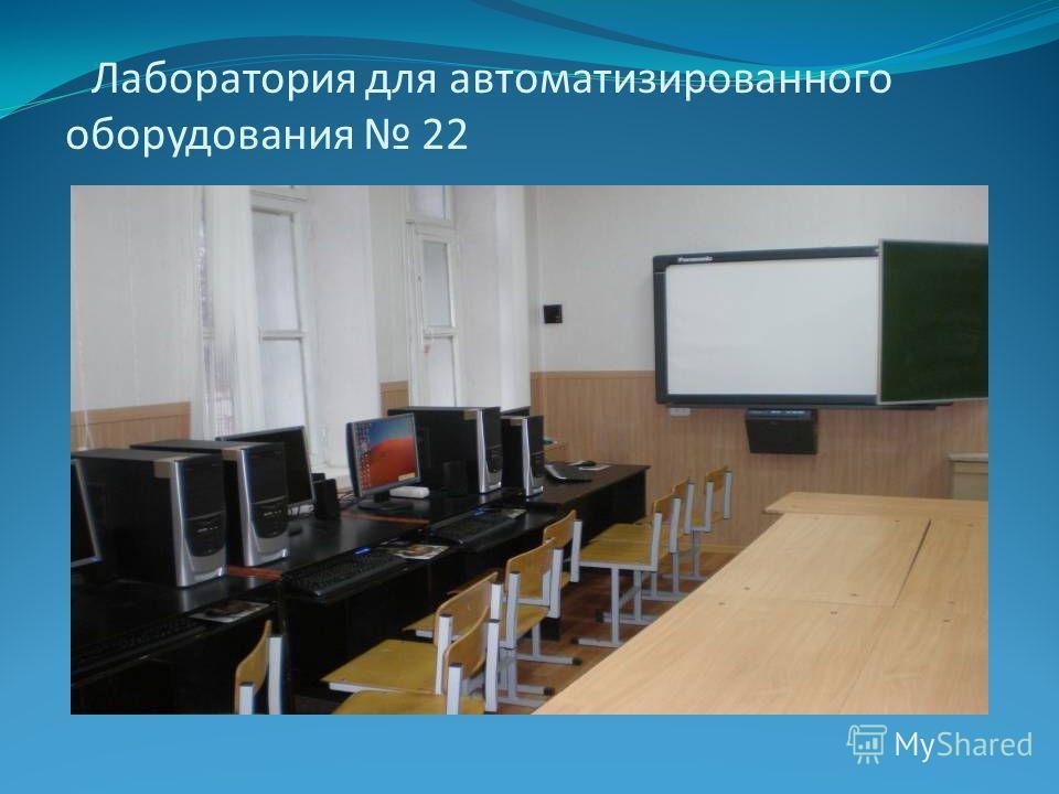 Лаборатория для автоматизированного оборудования 22