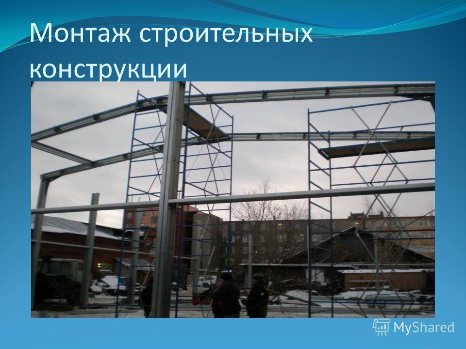 Монтаж строительных конструкции