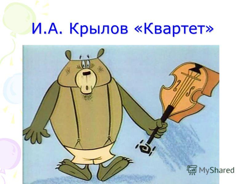 И.А. Крылов «Квартет»