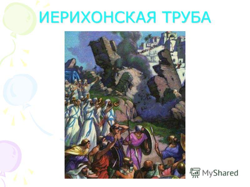 ИЕРИХОНСКАЯ ТРУБА