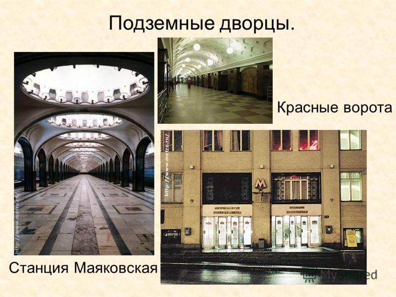 Подземные дворцы. Станция Маяковская Красные ворота