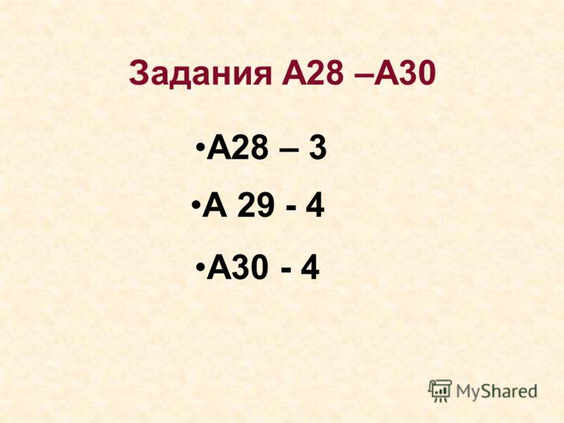 Задания А28 –А30 А28 – 3 А 29 - 4 А30 - 4