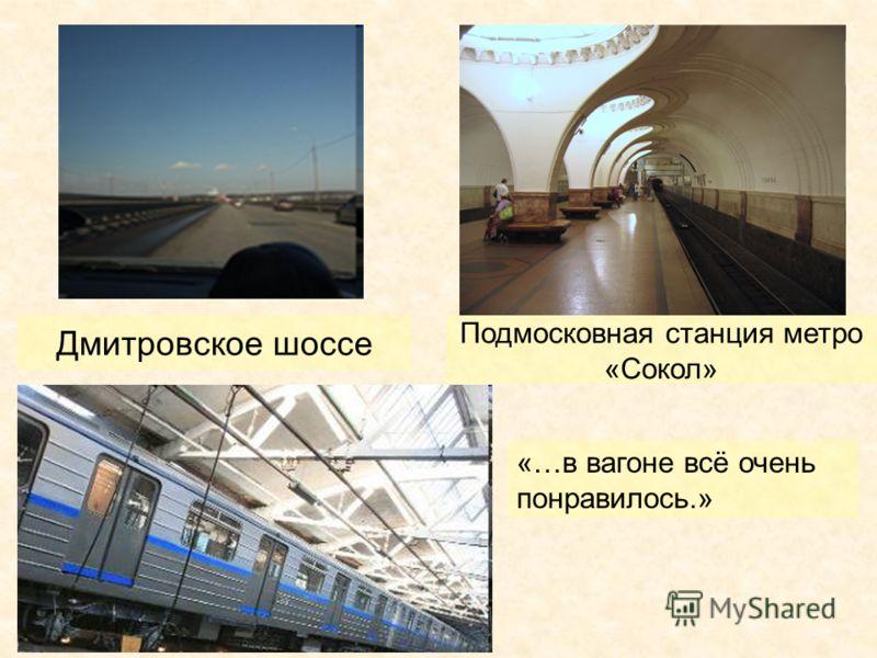 Дмитровское шоссе Подмосковная станция метро «Сокол» «…в вагоне всё очень понравилось.»