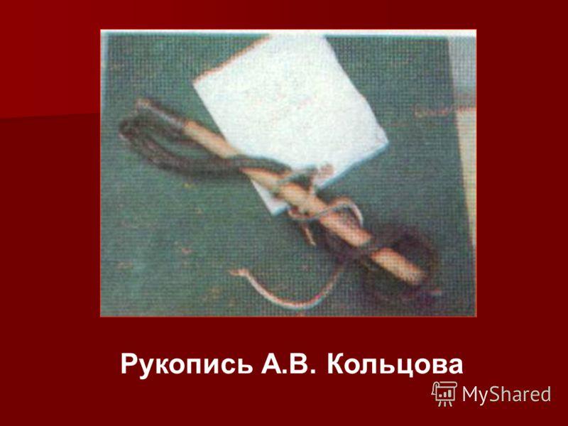 Рукопись А.В. Кольцова