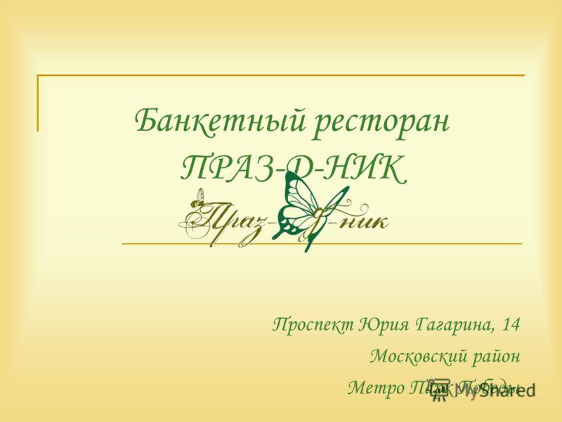 Банкетный ресторан ПРАЗ-Д-НИК Проспект Юрия Гагарина, 14 Московский район Метро Парк Победы