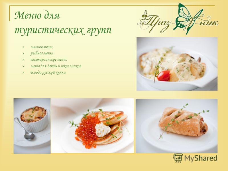 Меню для туристических групп мясное меню, рыбное меню, вегетарианское меню, меню для детей и школьников Блюда русской кухни