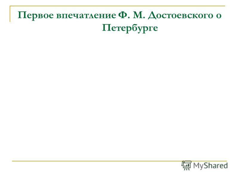 Первое впечатление Ф. М. Достоевского о Петербурге