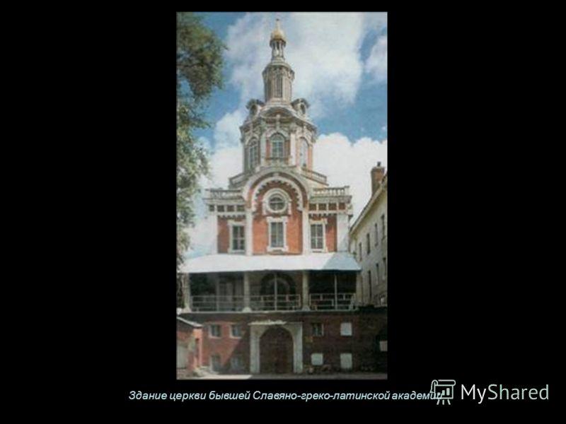 Здание церкви бывшей Славяно-греко-латинской академии