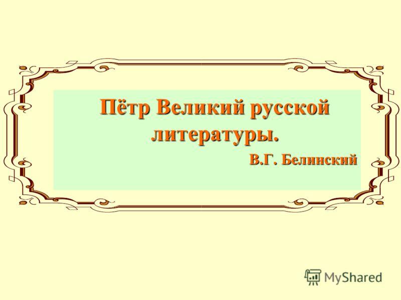 Пётр Великий русской литературы. В.Г. Белинский