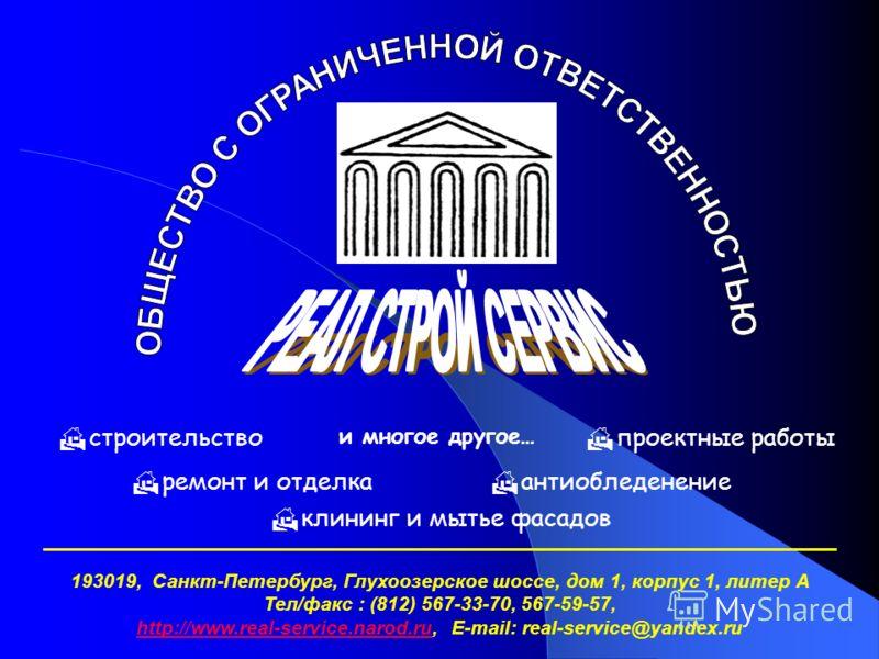 193019, Санкт-Петербург, Глухоозерское шоссе, дом 1, корпус 1, литер А Тел/факс : (812) 567-33-70, 567-59-57, http://www.real-service.narod.ruhttp://www.real-service.narod.ru, E-mail: real-service@yandex.ru строительство ремонт и отделка клининг и мы